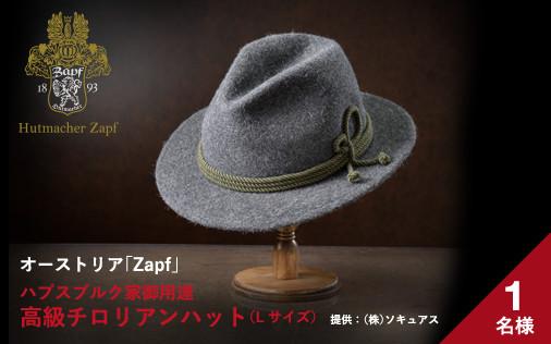 オーストリア「Zapf」ハプスブルク家御用達高級チロリアンハット(Lサイズ)1名様